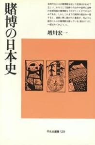 賭博の日本史