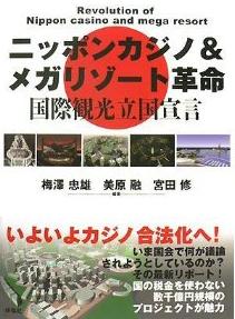 日本カジノ&メガリゾート革命