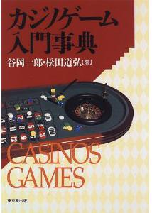 カジノゲーム入門辞典