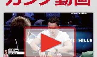 カジノの動画