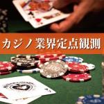 カジノ業界定点観測