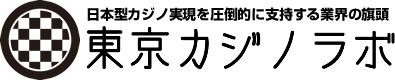 東京カジノラボ